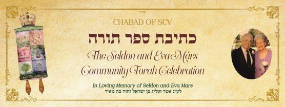 Chabad Seldon and Eva Mars torah celebration